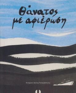 THANATOS-ME-AFIEROSI