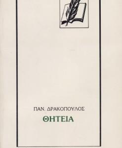 THITEIA