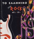 TO ELLINIKO ROCK