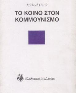 TO-KOINO-STON-KOMMOUNISMO