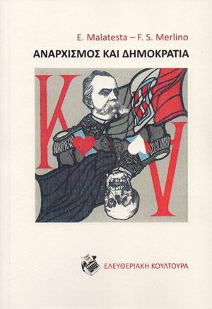 anarxismos-kai-dimokratia