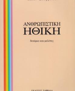 anthropistiki ithiki