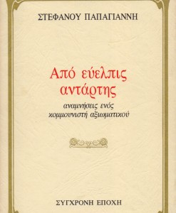 apo eyelpis antartis