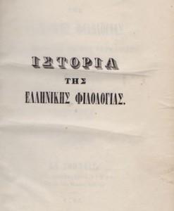 istoria-tis-ellinikis-filologias