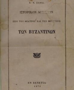 istorikon-dokimion-peri-tou-theatrou-kai-tis-mousikis-ton-bizantinon