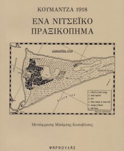 koumantza-1918