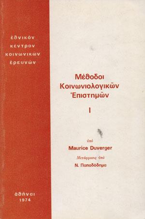 methodoi-koinoniologikon-epistimon