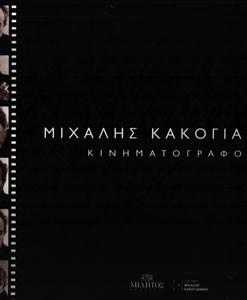mixalis-kakogiannis