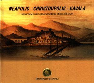 neapolis-christoupolis-kavala