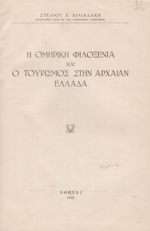 omiriki-filoxenia
