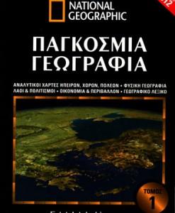 pagkosmia-geografia