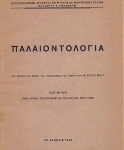 palaiontologia