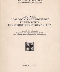 stoixeia-poleodomikis-sinthesews