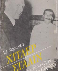 xitler-stalin