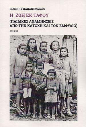 zoi-ek-tafou