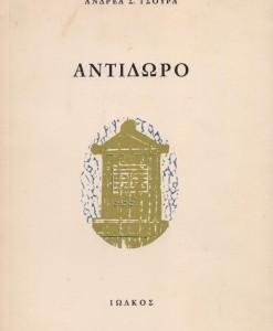 ANTIDWRO