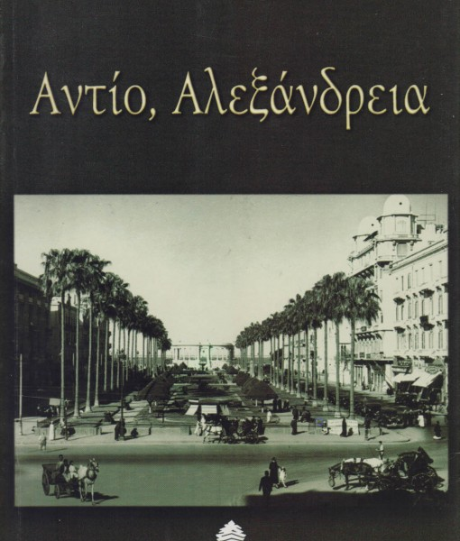 ANTIO ALEXANDREIA