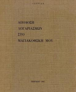 APODOSI LOGARIASMWN STO MAGIAKOVSKI