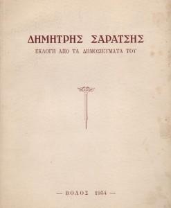 DIMITRIS SARATSIS