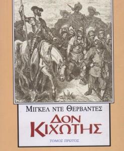 DON KIXOTIS