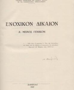 ENOXIKON DIKAIO