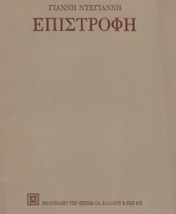 EPISTROFI