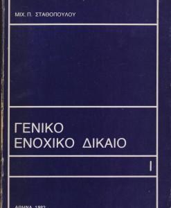 GENIKO ENOXIKO DIKAIO