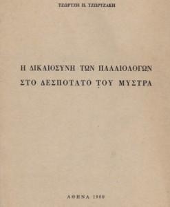 I-DIKAIOSINI-TON-PALAIOLOGON