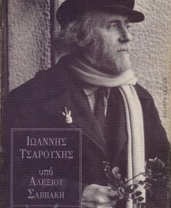 IOANNIS TSAROUXIS