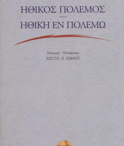 ITHIKOS POLEMOS