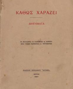 KATHOS XARAZEI