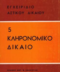KLIRONOMIKO DIKAIO
