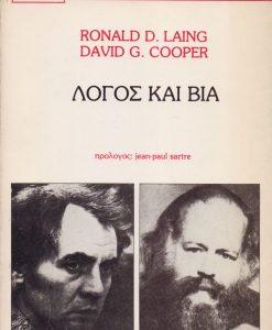 LOGOS KAI VIA