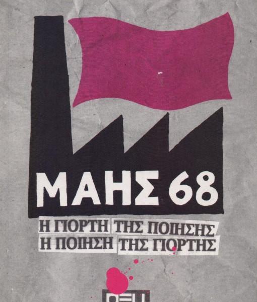 MAIS 68