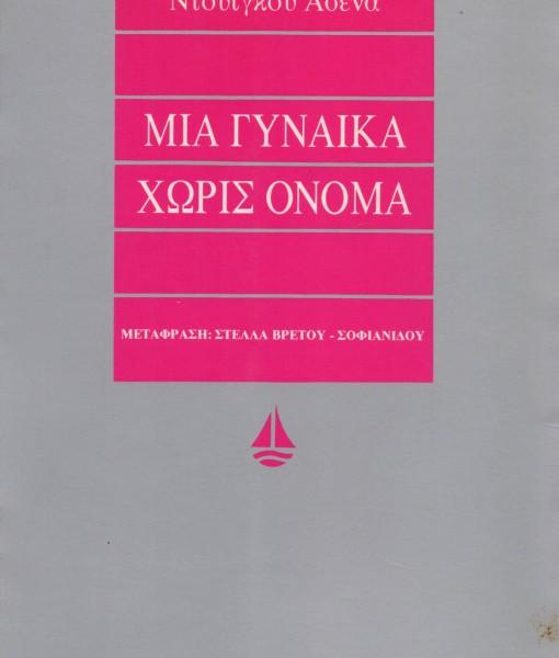 MIA GYNAIKA XORIS ONOMA