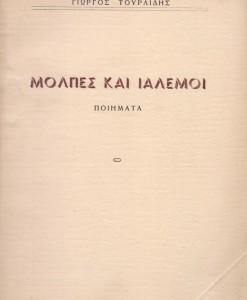 MOLPES KAI IALEMOI