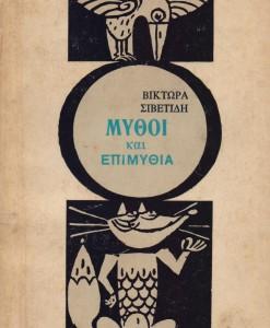 MYTHOI KAI EPIMYTHIA