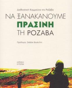 NA-KSANAKANOUME-PRASINI-TI-ROZAVA