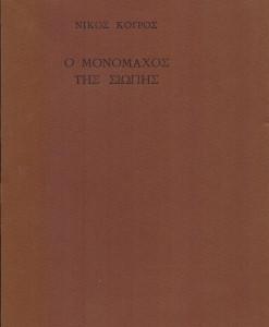 O MONOMAXOS TIS SIOPIS