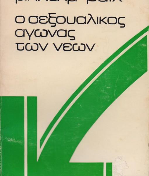 O SEXOUALIKOS AGONAS TWN NEWV