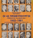 OI 42 PROTHIPOURGOI