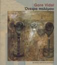 ONEIRA POLEMOU