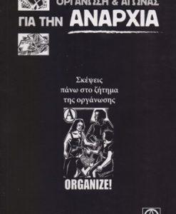 ORGANOSI-AGONAS-ANARXIA