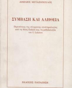 SIMVASI KAI ALITHEIA