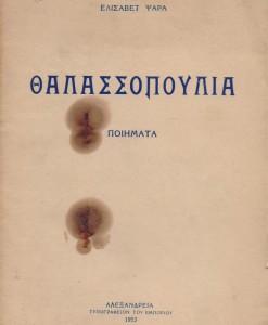 THALASSOPOULIA