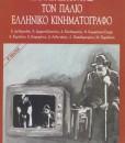 XANAVLEPONTAS TON ELLINIKO KINIMATOGRAFO
