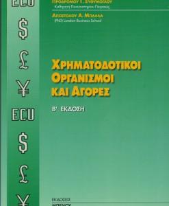 XRIMATODOTIKOI ORGANISMOI