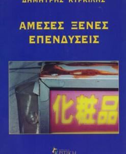 ameses