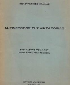 antimetopos tis dikatorias