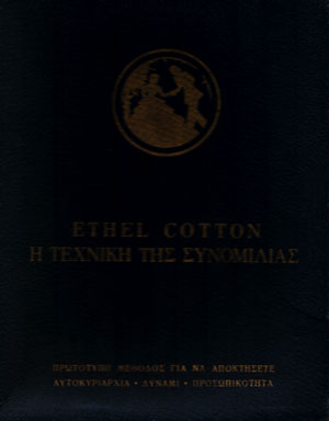 ehtel-cotton